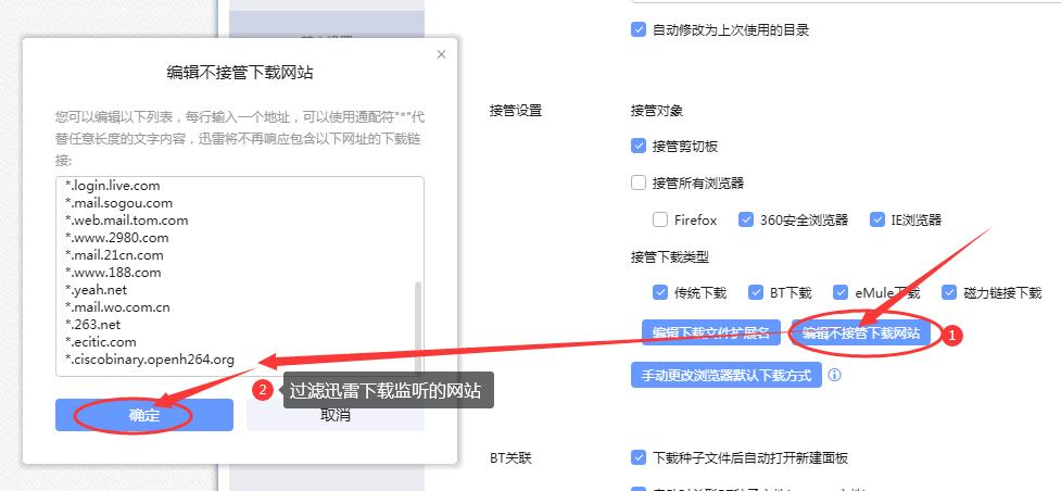 将openh264网站作为例外排除在监听名单